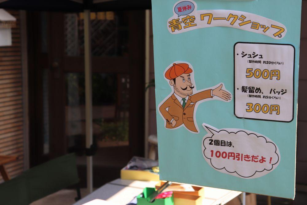 TABITOTEさん 夏休み出張ワークショップ!