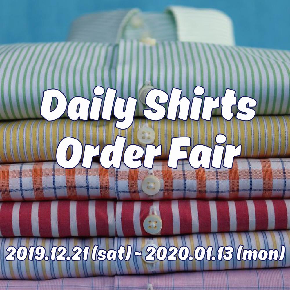 オーダーシャツ2着で28,000円! デイリーシャツオーダーフェア開催のお知らせ。