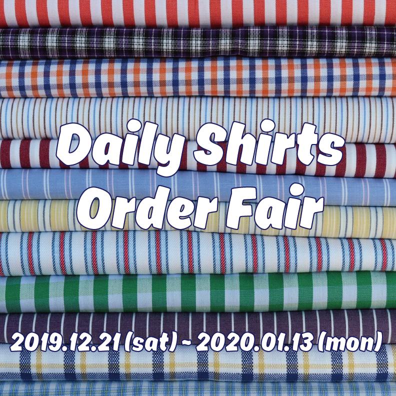 買い足しシャツならこの機会に!お得なオーダーシャツフェア開催中。