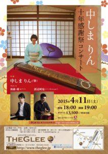 rin-nakashima_150411