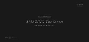 AMAZING The Senses1