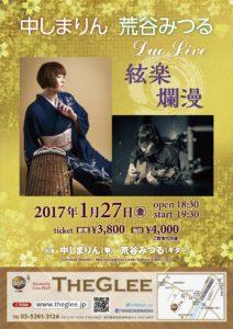 Nakashima&Araya_1207